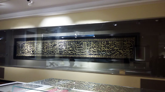 Textile Banner in Islamic Era Museum